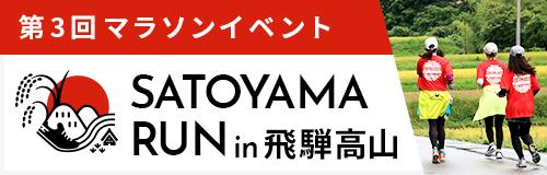 第1回マラソンイベント|SATOYAMARUN in 飛騨高山